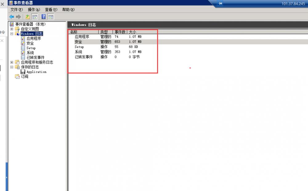 使用Windows实例的日志插图12