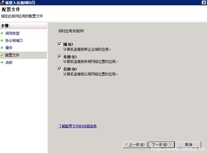 高级安全Windows防火墙概述以及最佳实践插图22