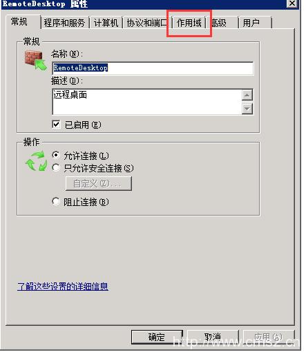 高级安全Windows防火墙概述以及最佳实践插图28