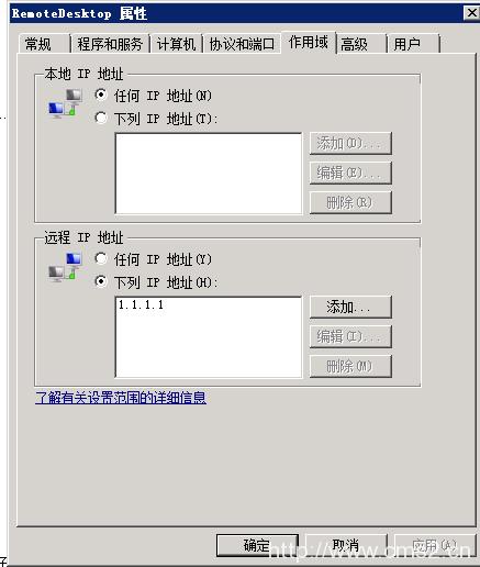 高级安全Windows防火墙概述以及最佳实践插图32