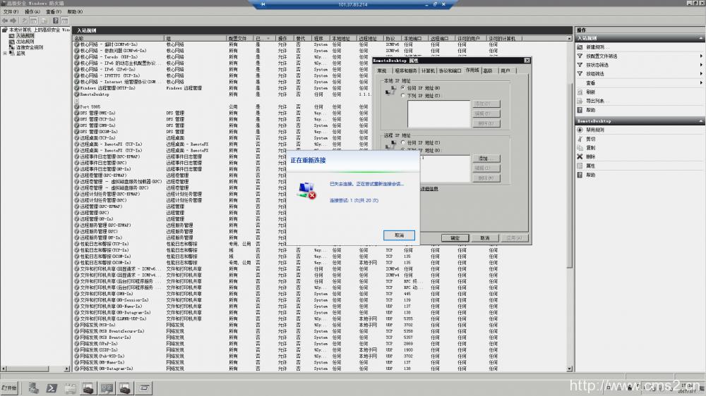 高级安全Windows防火墙概述以及最佳实践插图34