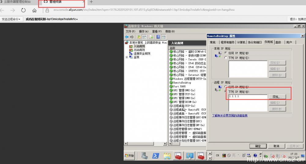 高级安全Windows防火墙概述以及最佳实践插图42