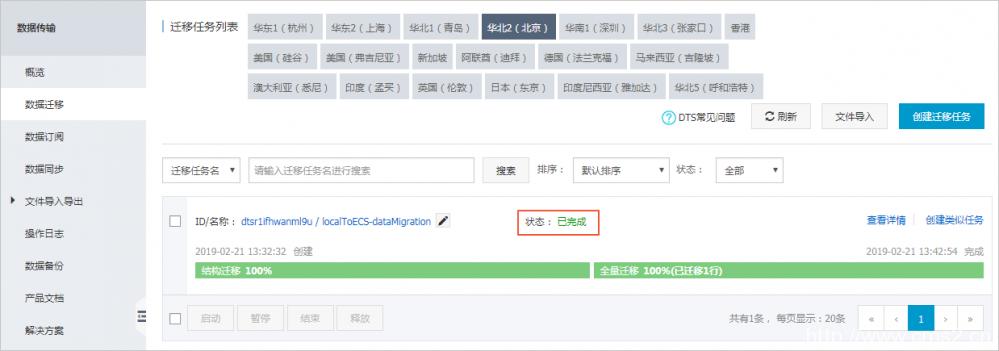 ECS实例自建数据库间迁移插图4