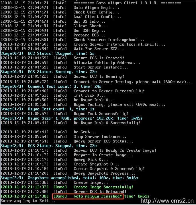 使用迁云工具迁移服务器至阿里云插图4