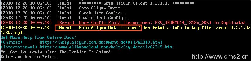 使用迁云工具迁移服务器至阿里云插图6