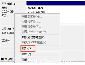 卸载数据盘插图