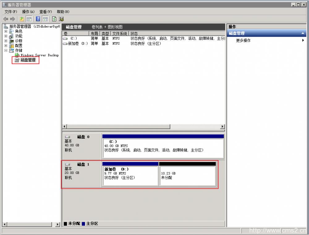 扩容数据盘_Windows插图2