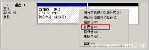 扩容数据盘_Windows插图4
