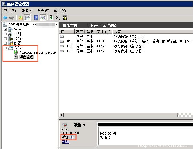 分区格式化大于2 TiB云盘插图2