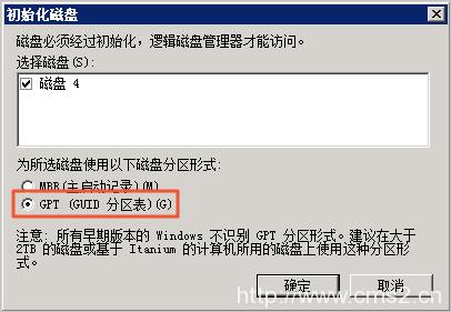 分区格式化大于2 TiB云盘插图6