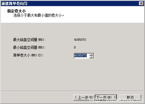 分区格式化大于2 TiB云盘插图10