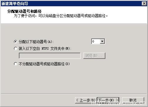 分区格式化大于2 TiB云盘插图12