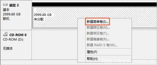 分区格式化大于2 TiB云盘插图20