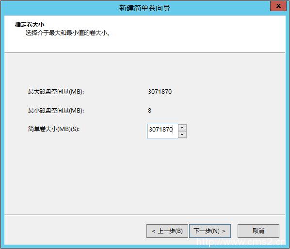 分区格式化大于2 TiB云盘插图22