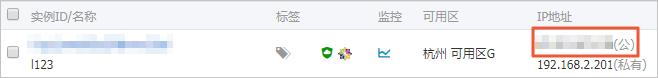 修改公网IP地址插图