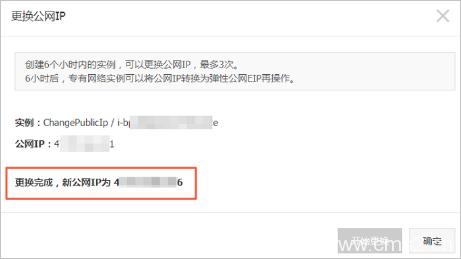 修改公网IP地址插图2