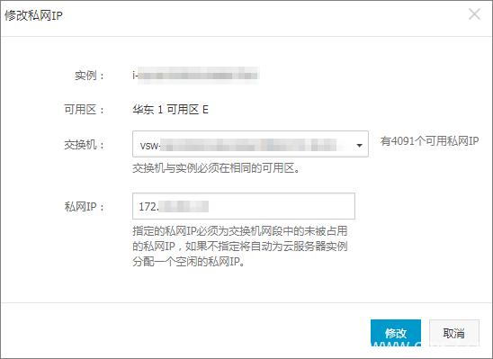 修改私网IP地址插图