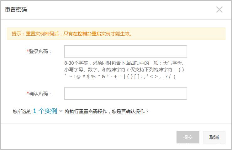 重置实例登录密码插图4