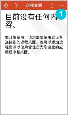 在移动设备上连接Windows实例插图