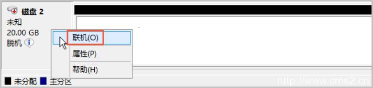 阿里云ECS云服务器Windows 系统怎么格式化数据盘?超详细教程插图4
