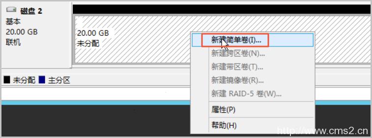 阿里云ECS云服务器Windows 系统怎么格式化数据盘?超详细教程插图10