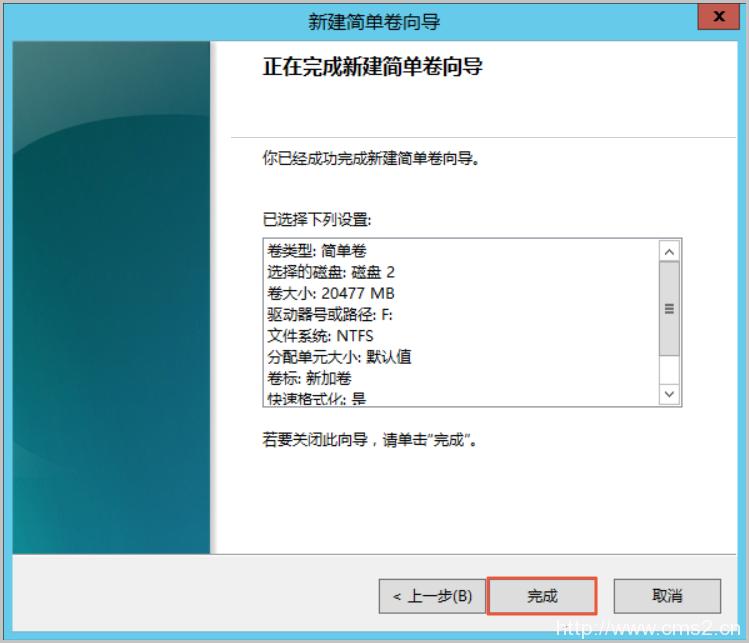 阿里云ECS云服务器Windows 系统怎么格式化数据盘?超详细教程插图20