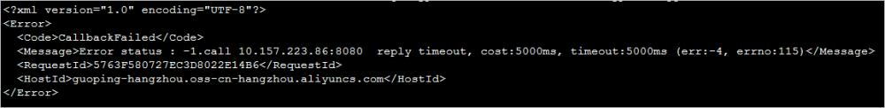 OSS文件上传回调常见错误及排除