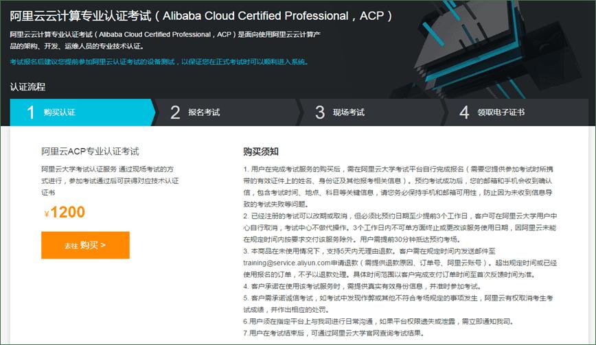 购买ACP认证