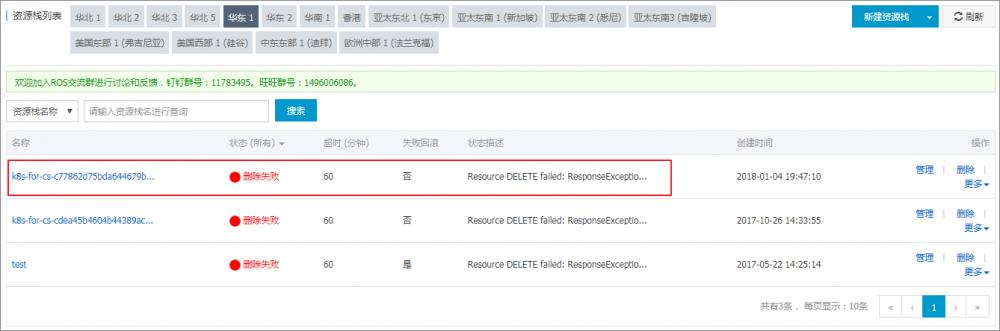 删除 Kubernetes 集群失败:ROS stack 无法删除插图2