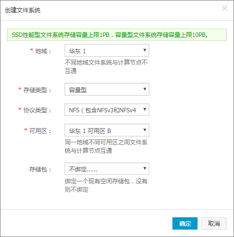配置系统文件