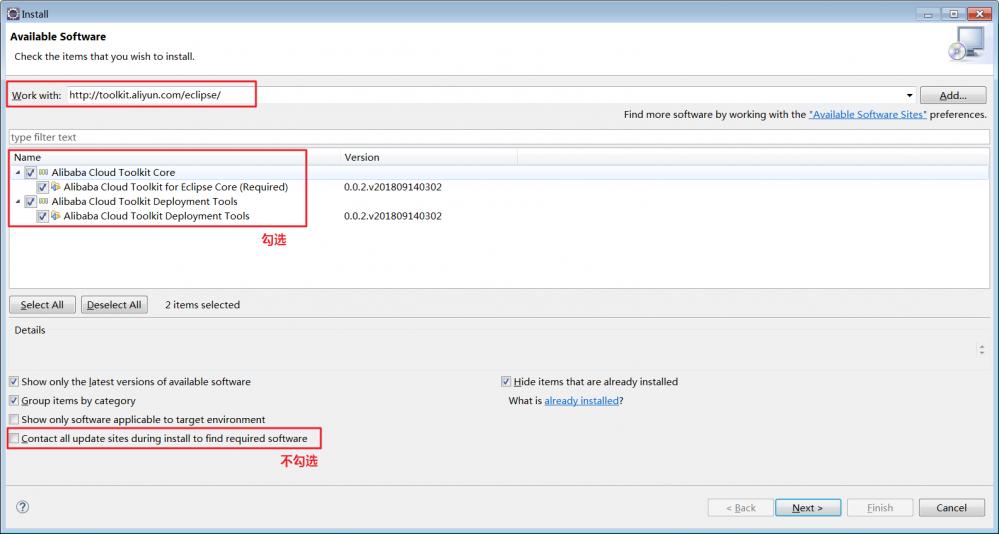 通过在Eclipse中安装Alibaba Cloud Toolkit插件部署应用插图2