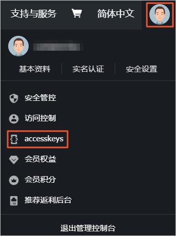 通过在Eclipse中安装Alibaba Cloud Toolkit插件部署应用插图8