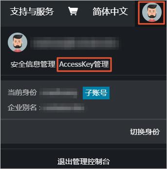 通过在Eclipse中安装Alibaba Cloud Toolkit插件部署应用插图12