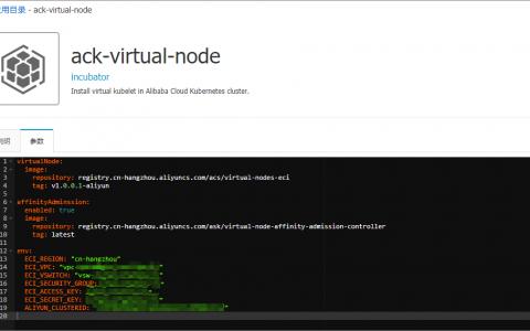虚拟节点基于云解析 PrivateZone 的服务发现