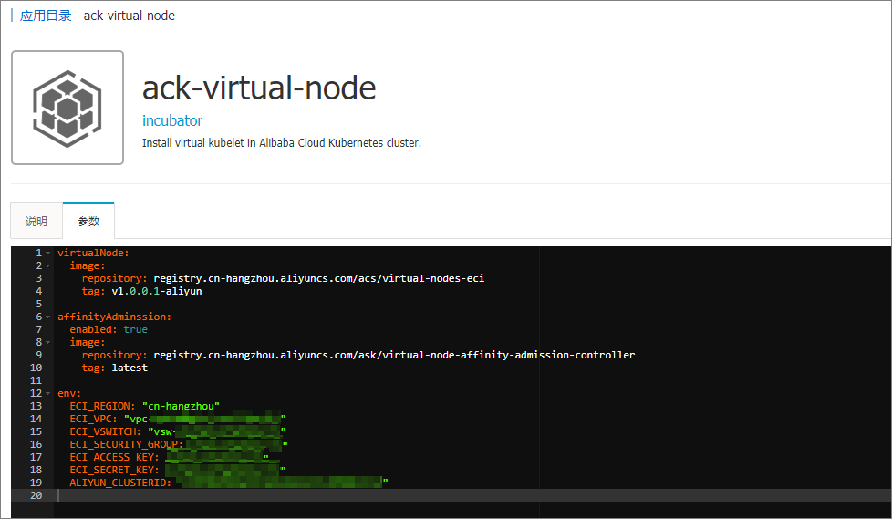 虚拟节点基于云解析 PrivateZone 的服务发现插图