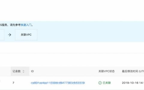 Serverless集群基于云解析 PrivateZone 的服务发现