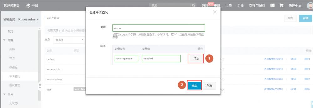 基于Istio实现服务的灰度发布插图