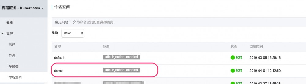 基于Istio实现服务的灰度发布插图2