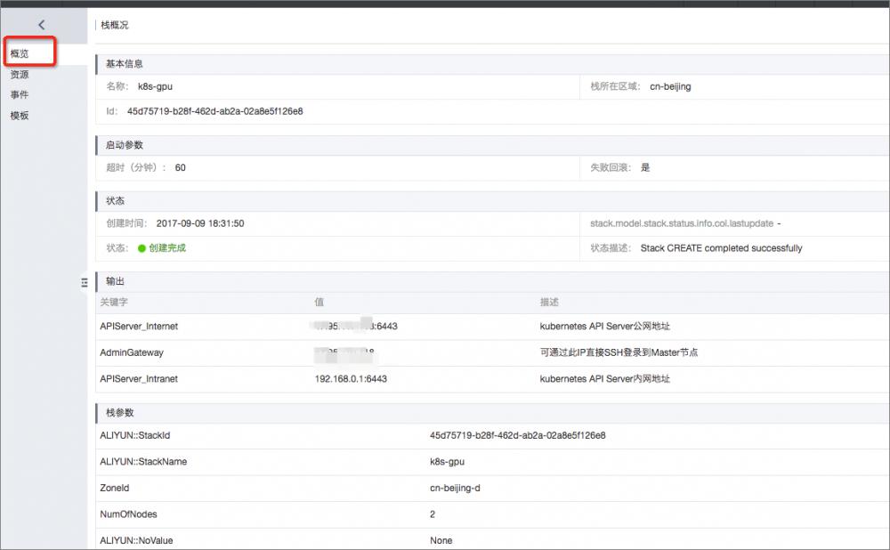利用 Kubernetes+GPU 方案构建 Tensorflow 应用插图4
