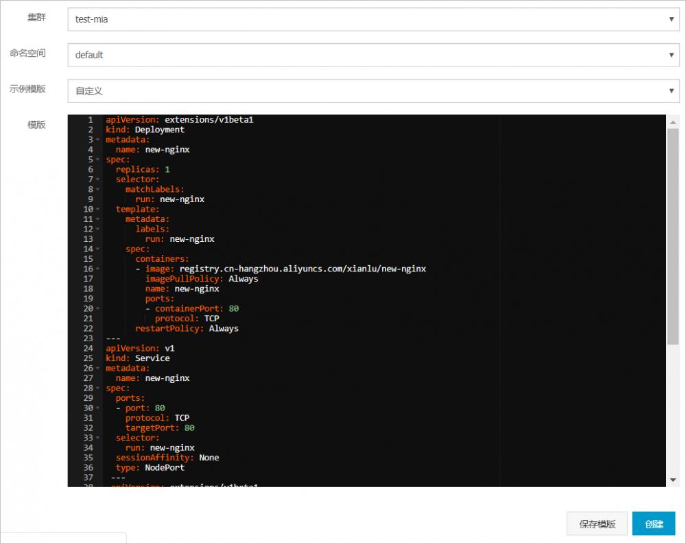 步骤2:发布新版本服务插图2