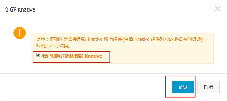 卸载 Knative插图2