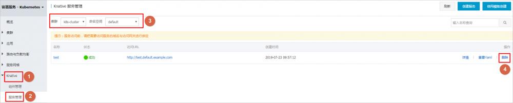 删除 Knative 服务插图