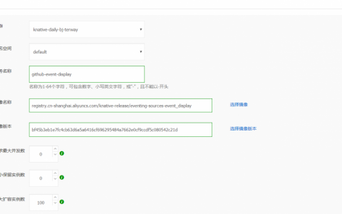 在 Knative 上实现 GitHub 事件处理
