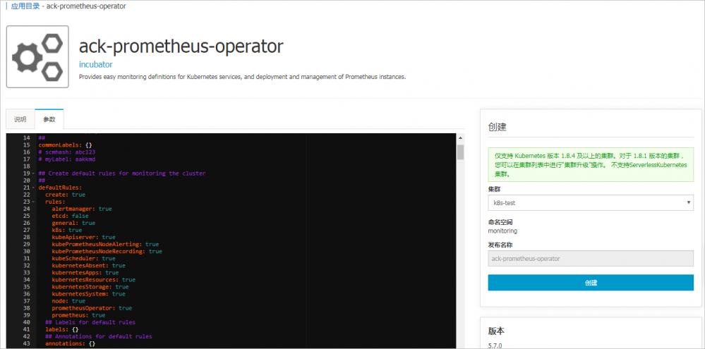 开源Prometheus监控插图