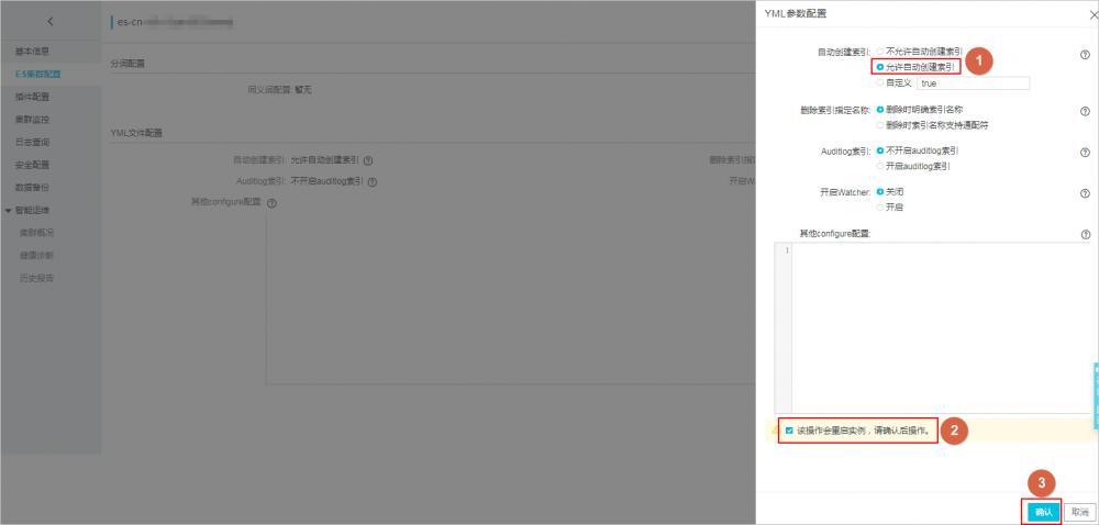 利用 Log-Pilot + Elasticsearch + Kibana 搭建 kubernetes 日志解决方案插图2