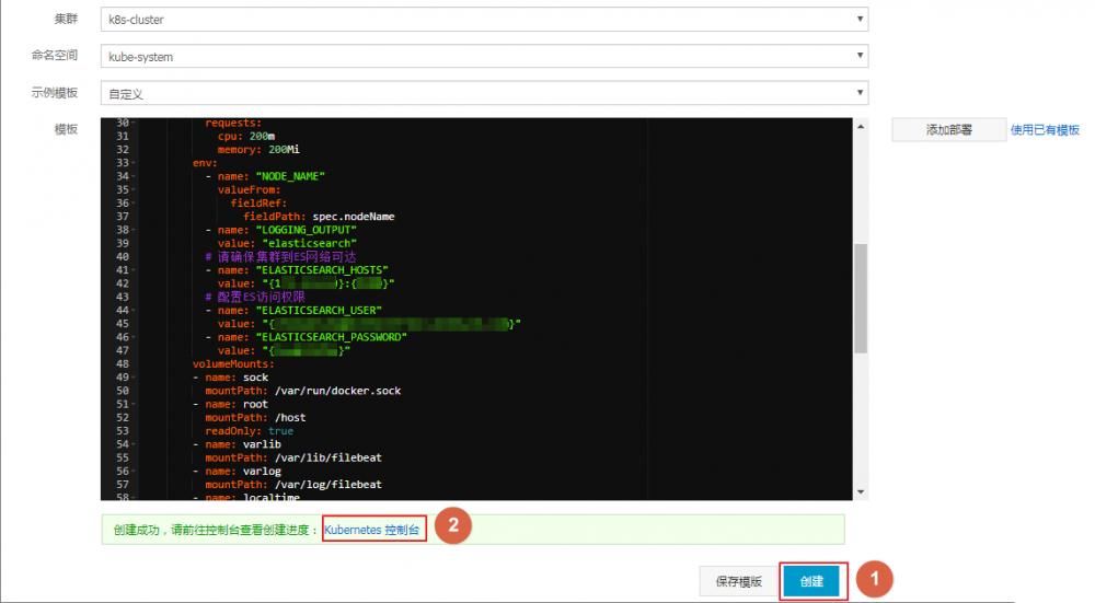 利用 Log-Pilot + Elasticsearch + Kibana 搭建 kubernetes 日志解决方案插图6