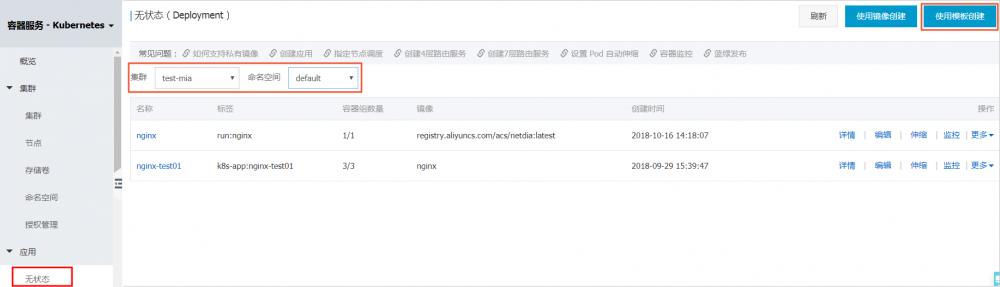 通过负载均衡(Server Load Balancer)访问服务插图4