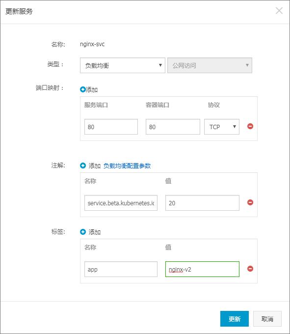 更新服务插图2