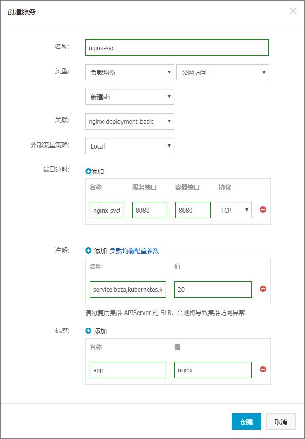 创建服务插图8