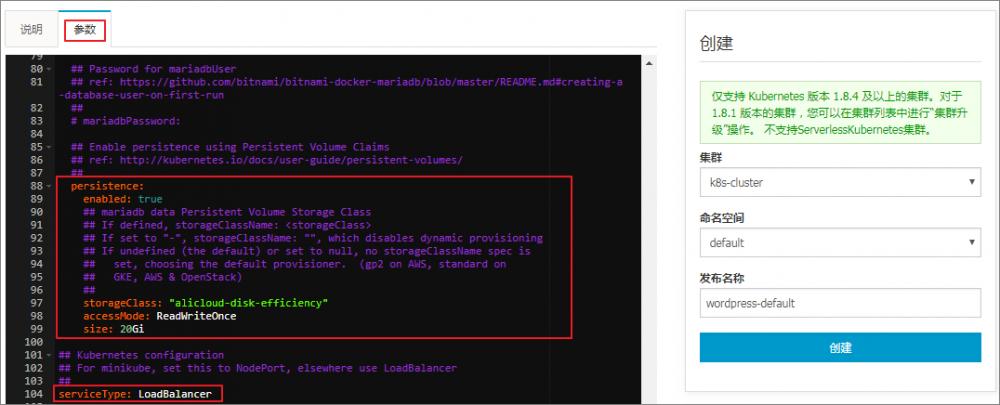 容器服务Kubernetes版怎么利用 Helm 简化应用部署?插图4
